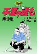 【16-20セット】千里の道も(ゴルフダイジェストコミックス)