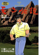 【6-10セット】天才伝説(ゴルフダイジェストコミックス)