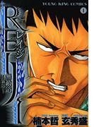 【1-5セット】REIJI~無敵道 新章~(ヤングキング)