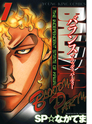 【6-10セット】BALANCE~BLOODY PARTY~(ヤングキング)