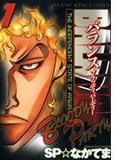 【11-15セット】BALANCE~BLOODY PARTY~(ヤングキング)
