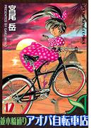 【206-210セット】並木橋通りアオバ自転車店