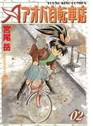 【21-25セット】アオバ自転車店