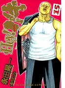 【146-150セット】Hey!リキ(ヤングキング)