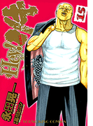 【151-155セット】Hey!リキ(ヤングキング)