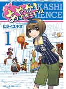 【全1-3セット】あやかしコンビニエンス(ダンガン・コミックス)