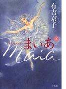 【全1-4セット】まいあ Maia SWAN act II