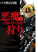 【1-5セット】悪魔狩り ―冠翼の聖天使篇―(マッグガーデンコミックス)