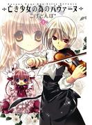 【1-5セット】亡き少女の為のパヴァーヌ(BLADE COMICS(ブレイドコミックス))