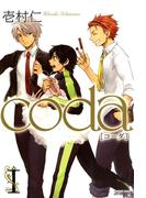 【全1-3セット】coda(avarus SERIES(ブレイドコミックスアヴァルス))