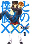 【全1-8セット】僕と彼女の×××(avarus SERIES(ブレイドコミックスアヴァルス))