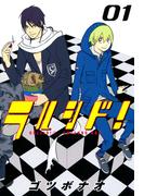 【全1-3セット】ラルシド!(BLADE COMICS(ブレイドコミックス))