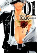 【全1-3セット】TOXIC(avarus SERIES(ブレイドコミックスアヴァルス))