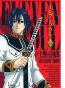 【全1-15セット】イレブンソウル(BLADE COMICS(ブレイドコミックス))