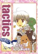 【11-15セット】tactics(avarus SERIES(ブレイドコミックスアヴァルス))