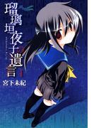 【全1-3セット】瑠璃垣夜子の遺言(BLADE COMICS(ブレイドコミックス))