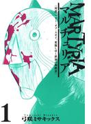 【全1-2セット】マルチュリア(BLADE COMICS(ブレイドコミックス))