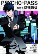 【全1-4セット】PSYCHO-PASS 監視官 狡噛慎也(BLADE COMICS(ブレイドコミックス))