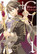 【全1-8セット】+C sword and cornett(ZERO-SUMコミックス)