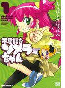 【全1-2セット】不思議なソメラちゃん(4コマKINGSぱれっとコミックス)