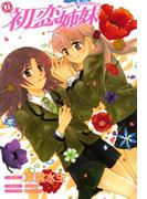 【全1-3セット】初恋姉妹(百合姫コミックス)