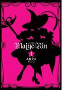 【全1-3セット】マジョリン(ZERO-SUMコミックス)