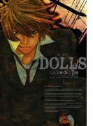 【全1-12セット】DOLLS(ドールズ)(ZERO-SUMコミックス)