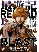 【全1-2セット】最遊記RELOAD BLAST(ZERO-SUMコミックス)