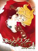 【全1-2セット】エビアンワンダーREACT(ZERO-SUMコミックス)