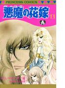 【11-15セット】悪魔の花嫁(プリンセス・コミックス)