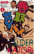 【1-5セット】香取センパイ(少年チャンピオン・コミックス)