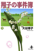 【全1-13セット】翔子の事件簿(秋田コミックスエレガンス)