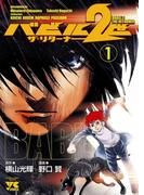 【全1-16セット】バビル2世 ザ・リターナー(ヤングチャンピオン・コミックス)