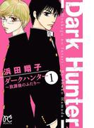 【全1-6セット】ダークハンター ~放課後のふたり~(ボニータコミックス)