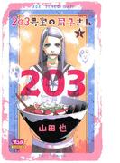 【全1-3セット】203号室の尽子さん(ミステリーボニータ)