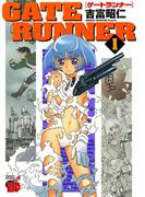 【全1-2セット】GATE RUNNER(チャンピオンREDコミックス)
