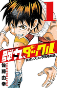 【全1-10セット】弾丸タックル(少年チャンピオン・コミックス)