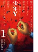 【全1-8セット】少年Y(少年チャンピオン・コミックス)