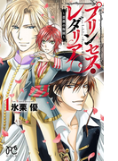 【全1-5セット】プリンセス・レダリア~薔薇の海賊~(プリンセス・コミックス)