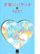 【全1-2セット】恋愛パパラッチ(恋愛LoveMAX)