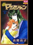 【1-5セット】新マジシャン(マジシャン/ミステリーボニータ)