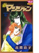 【全1-8セット】新マジシャン(マジシャン/ミステリーボニータ)