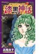 【全1-7セット】‐クロノス‐ 漆黒の神話(ミステリーボニータ/ボニータコミックス)