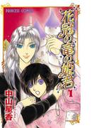 【全1-10セット】花冠の竜の姫君(プリンセス・コミックス)