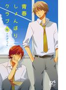 【6-10セット】青春しょんぼりクラブ(プリンセス・コミックス)