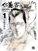 【全1-10セット】仁義 零(ヤングチャンピオン・コミックス)