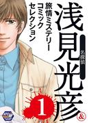 【全1-4セット】名探偵浅見光彦&旅情ミステリーセレクション