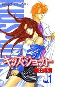 【1-5セット】キッズ・ジョーカー(プリンセス・コミックス)