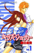 【全1-6セット】キッズ・ジョーカー(プリンセス・コミックス)