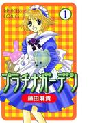 【1-5セット】プラチナガーデン(プリンセス・コミックス)